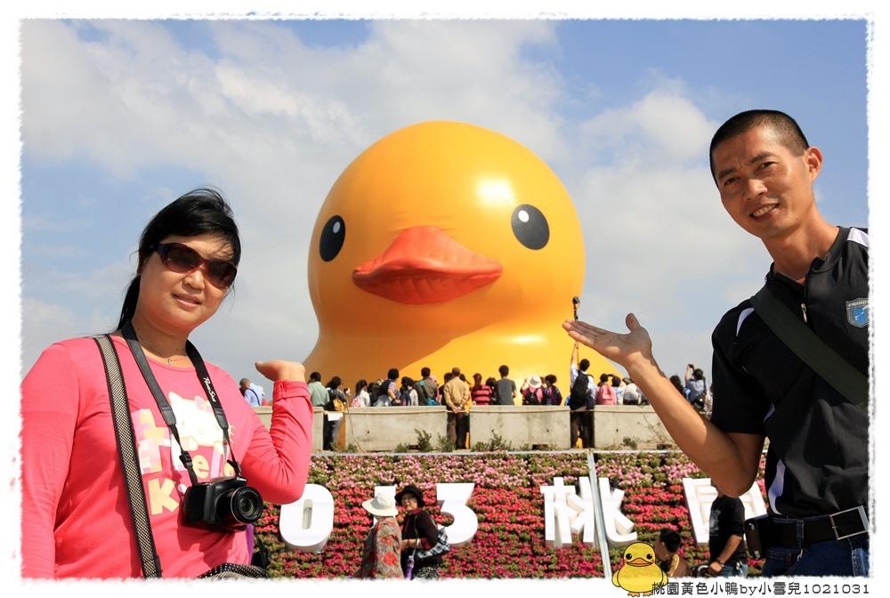 桃園黃色小鴨by小雪兒1021031IMG_0044.JPG