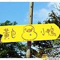2013桃園地景藝術節1021031By小雪兒IMG_0243.JPG