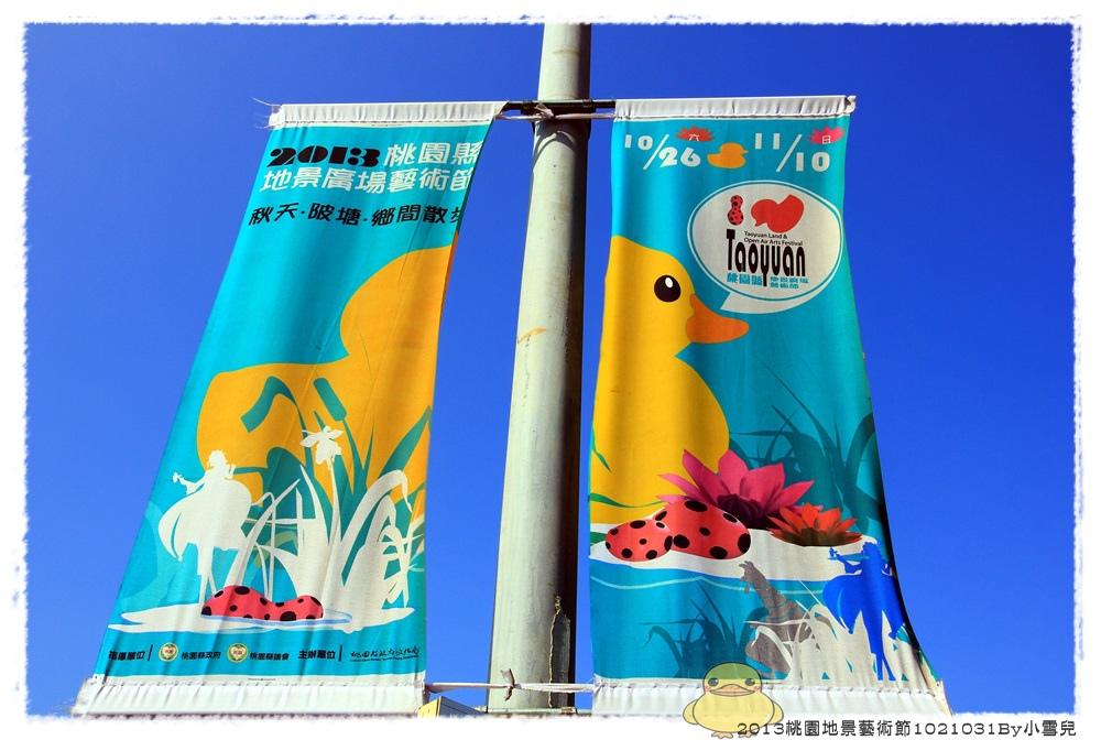 2013桃園地景藝術節1021031By小雪兒IMG_0246.JPG