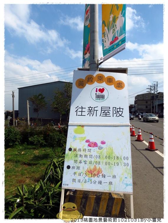 2013桃園地景藝術節1021031By小雪兒IMG_4995.JPG
