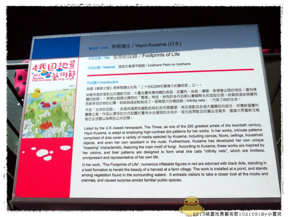 2013桃園地景藝術節1021031By小雪兒IMG_5008.JPG
