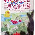 2013桃園地景藝術節1021031By小雪兒IMG_5026.JPG