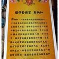 2013桃園地景藝術節1021031By小雪兒IMG_5033.JPG