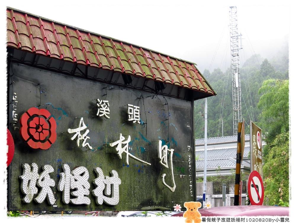 暑假親子旅遊妖怪村1020820By小雪兒IMG_2451.JPG