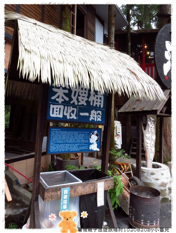 暑假親子旅遊妖怪村1020820By小雪兒IMG_2472.JPG