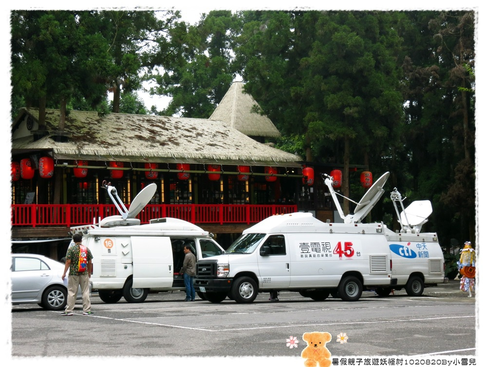 暑假親子旅遊妖怪村1020820By小雪兒IMG_2479.JPG