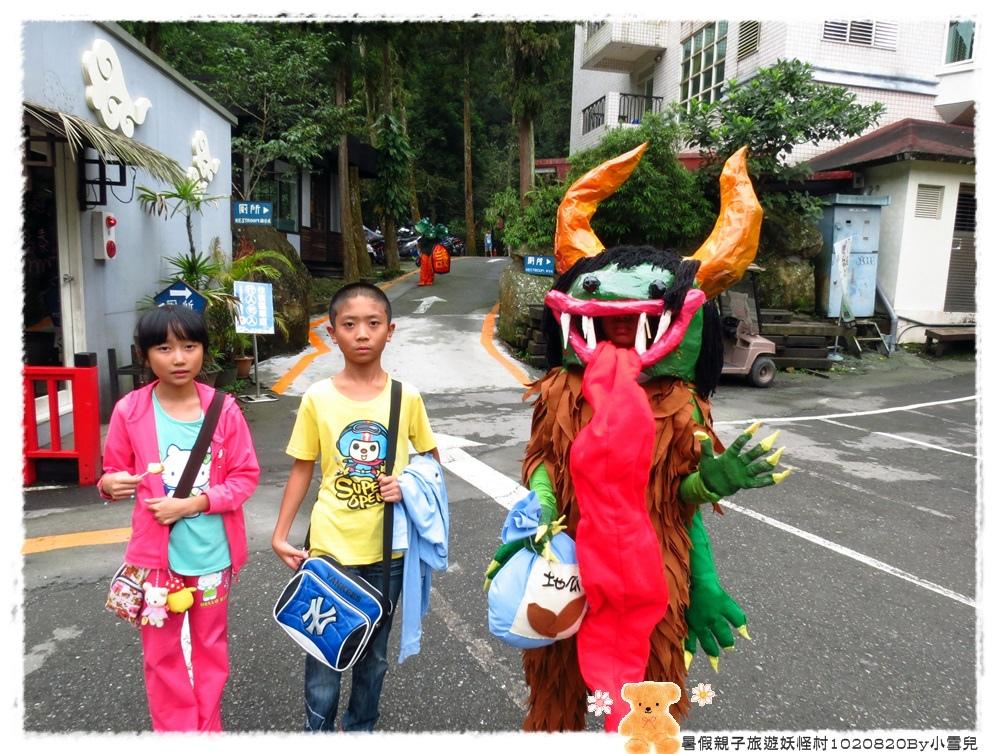 暑假親子旅遊妖怪村1020820By小雪兒IMG_2482.JPG
