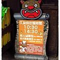 暑假親子旅遊妖怪村1020820By小雪兒IMG_2495.JPG