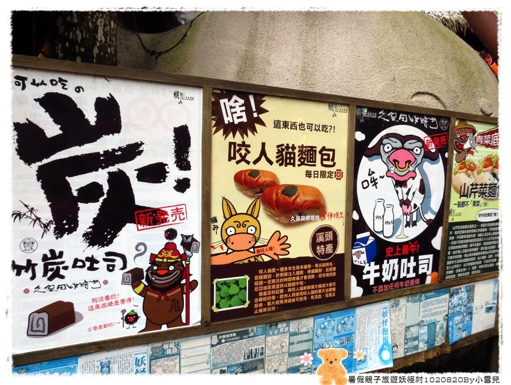 暑假親子旅遊妖怪村1020820By小雪兒IMG_2496.JPG