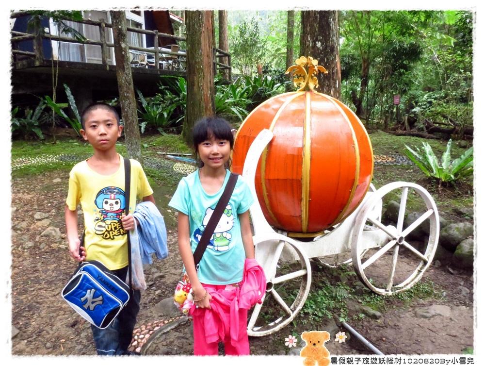 暑假親子旅遊妖怪村1020820By小雪兒IMG_2505.JPG