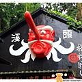 暑假親子旅遊妖怪村1020820By小雪兒IMG_6428.JPG
