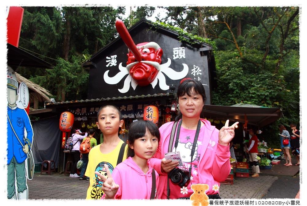 暑假親子旅遊妖怪村1020820By小雪兒IMG_6430.JPG