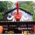 暑假親子旅遊妖怪村1020820By小雪兒IMG_6433.JPG