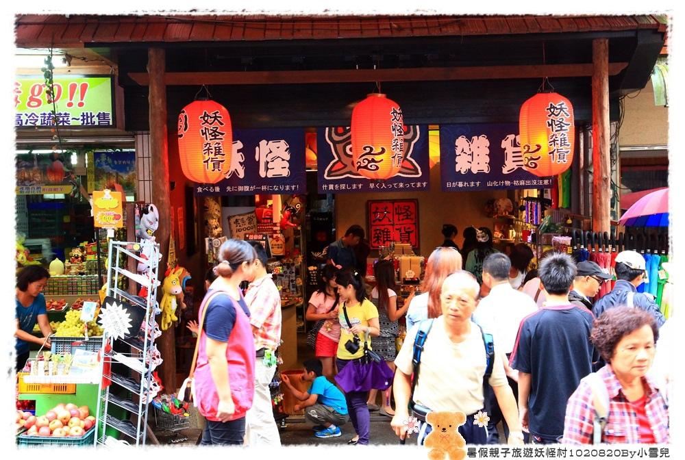暑假親子旅遊妖怪村1020820By小雪兒IMG_6434.JPG