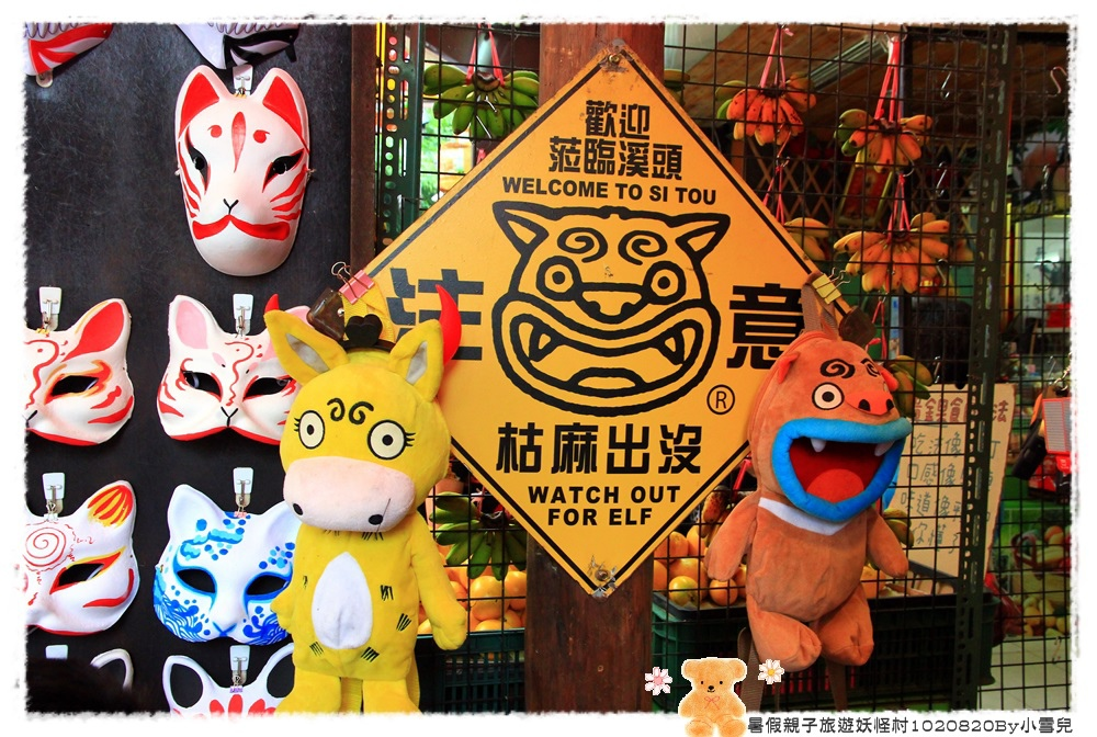 暑假親子旅遊妖怪村1020820By小雪兒IMG_6436.JPG