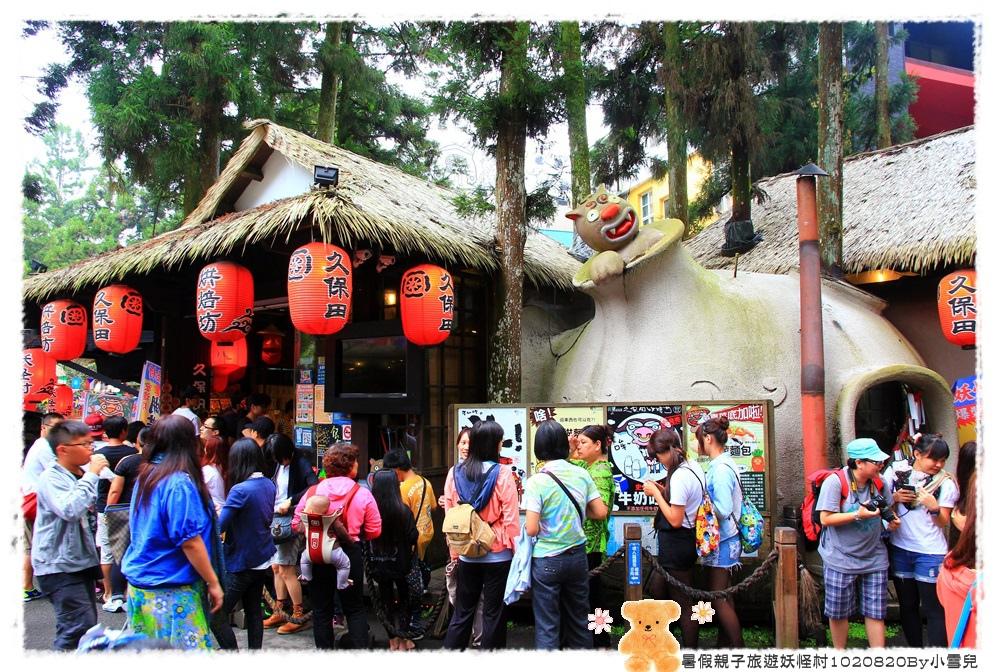 暑假親子旅遊妖怪村1020820By小雪兒IMG_6443.JPG