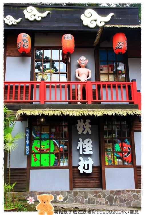 暑假親子旅遊妖怪村1020820By小雪兒IMG_6446.JPG