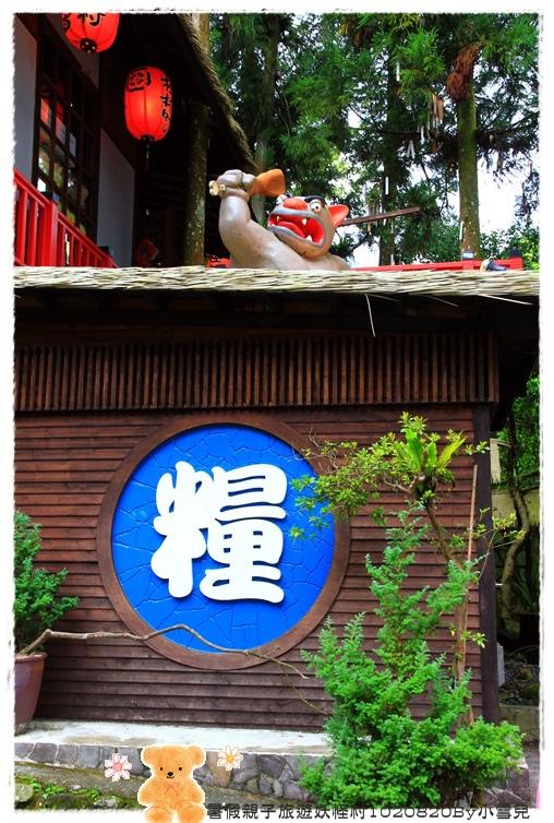 暑假親子旅遊妖怪村1020820By小雪兒IMG_6450.JPG