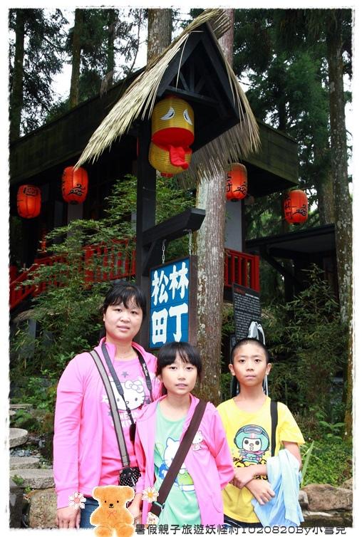 暑假親子旅遊妖怪村1020820By小雪兒IMG_6451.JPG