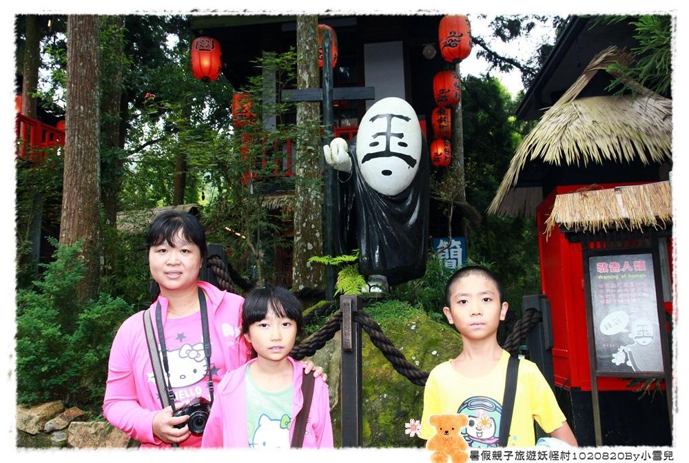 暑假親子旅遊妖怪村1020820By小雪兒IMG_6452.JPG