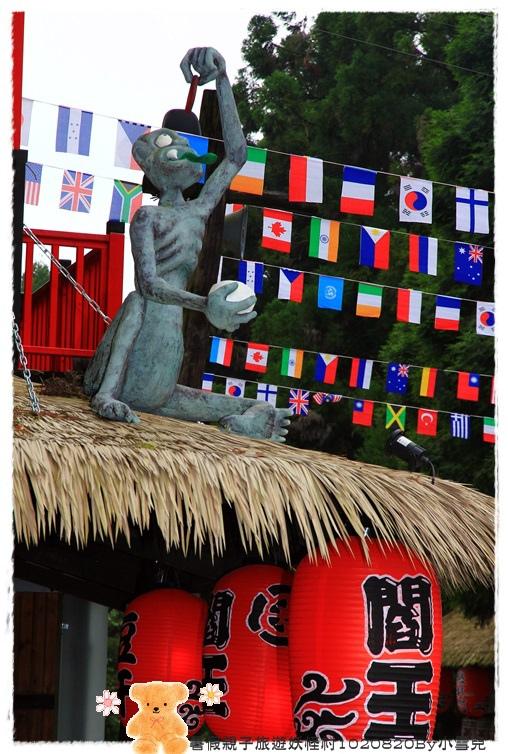 暑假親子旅遊妖怪村1020820By小雪兒IMG_6454.JPG
