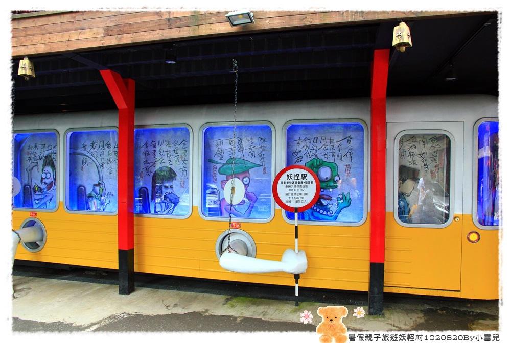 暑假親子旅遊妖怪村1020820By小雪兒IMG_6461.JPG