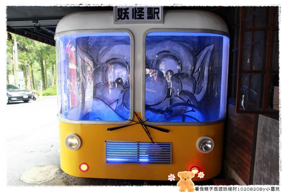 暑假親子旅遊妖怪村1020820By小雪兒IMG_6464.JPG