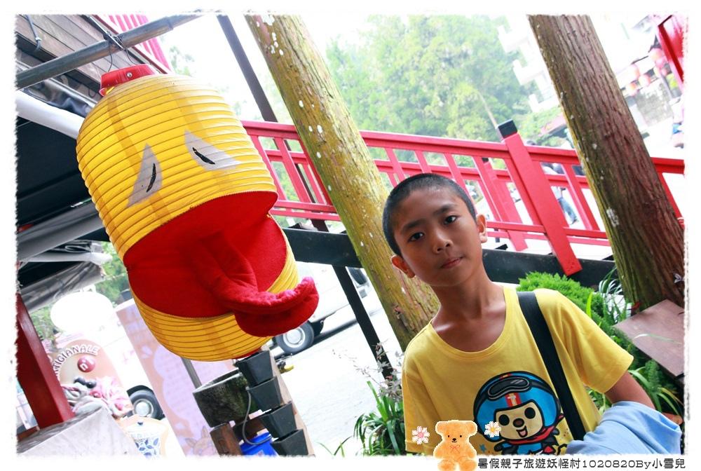暑假親子旅遊妖怪村1020820By小雪兒IMG_6467.JPG