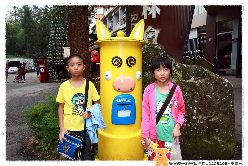 暑假親子旅遊妖怪村1020820By小雪兒IMG_6469.JPG