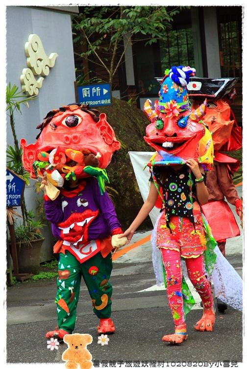 暑假親子旅遊妖怪村1020820By小雪兒IMG_6476.JPG