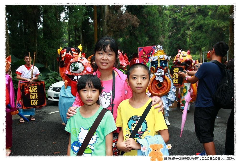 暑假親子旅遊妖怪村1020820By小雪兒IMG_6484.JPG