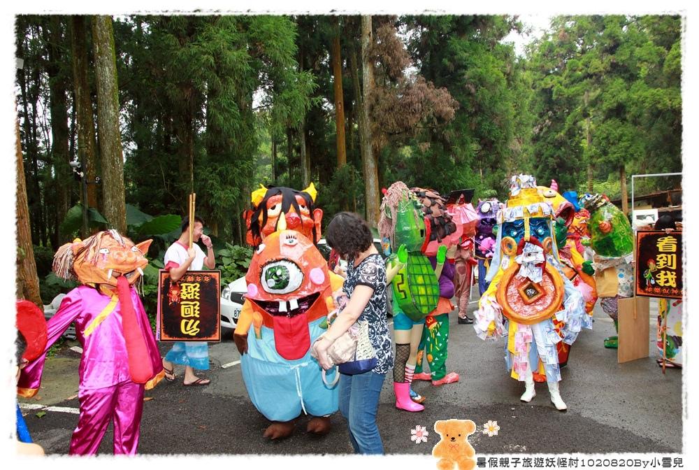 暑假親子旅遊妖怪村1020820By小雪兒IMG_6485.JPG