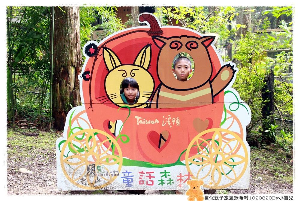 暑假親子旅遊妖怪村1020820By小雪兒IMG_6501.JPG