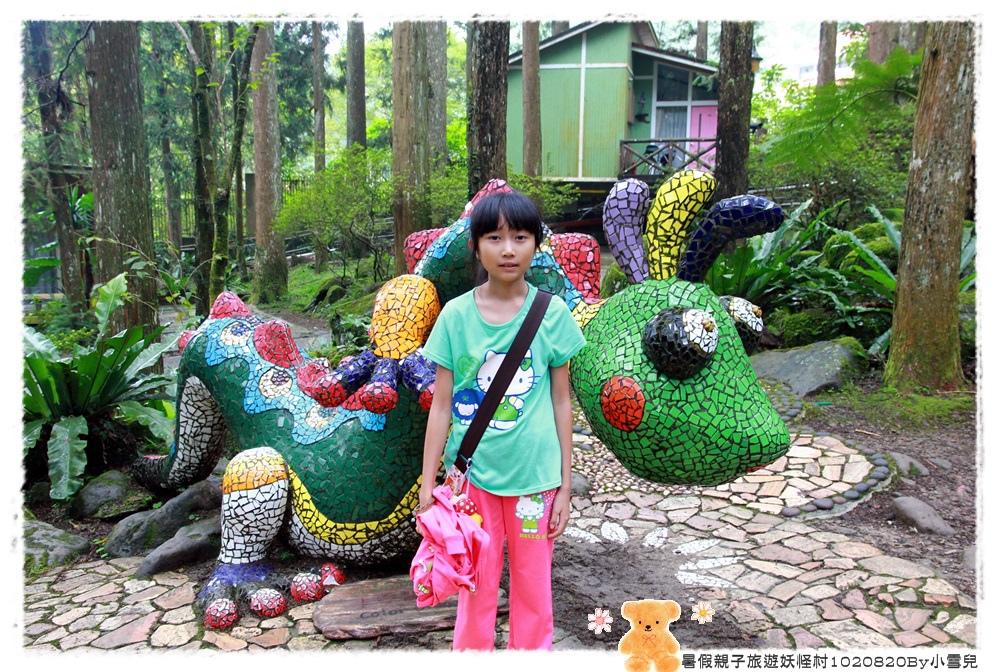 暑假親子旅遊妖怪村1020820By小雪兒IMG_6516.JPG