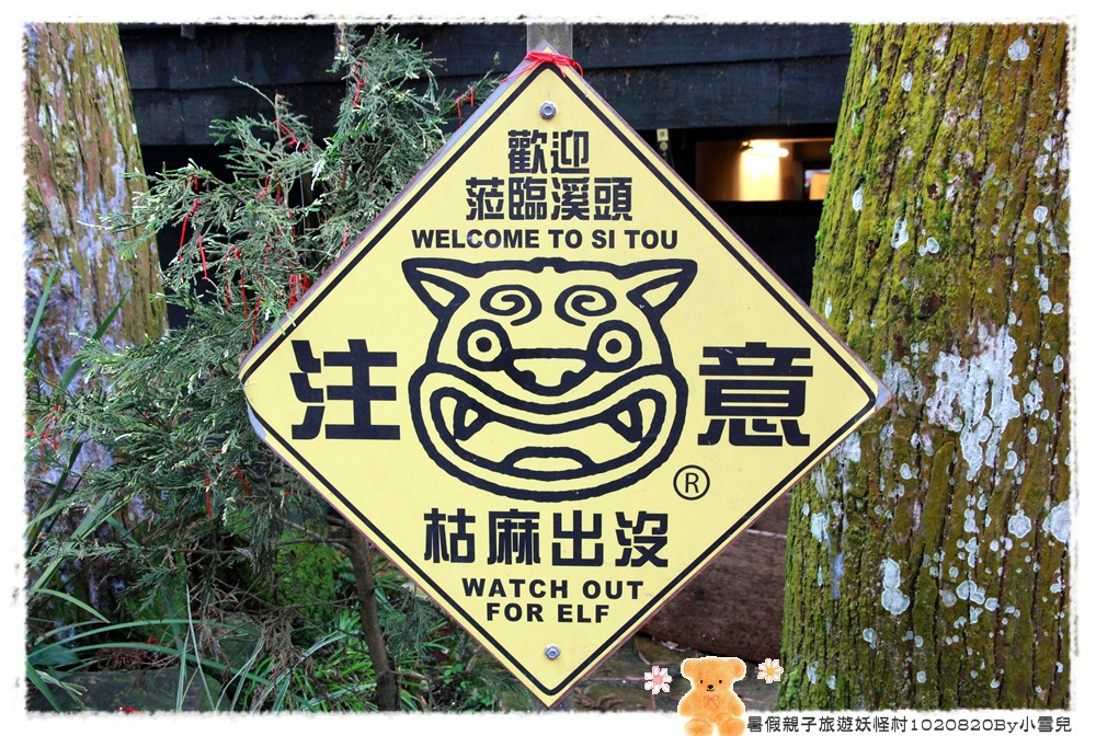 暑假親子旅遊妖怪村1020820By小雪兒IMG_6584.JPG