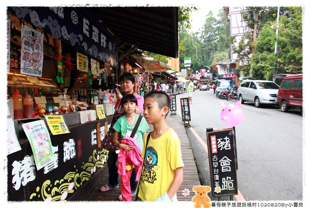 暑假親子旅遊妖怪村1020820By小雪兒IMG_6588.JPG