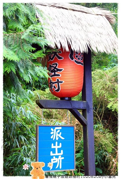 暑假親子旅遊妖怪村1020820By小雪兒IMG_6589.JPG