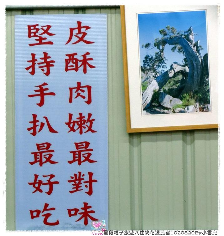 暑假親子旅遊入住桃花源民宿1020820By小雪兒IMG_2556.JPG