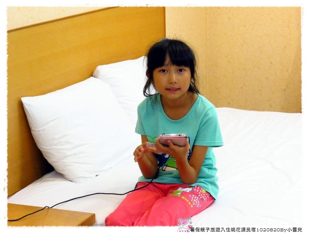 暑假親子旅遊入住桃花源民宿1020820By小雪兒IMG_2586.JPG
