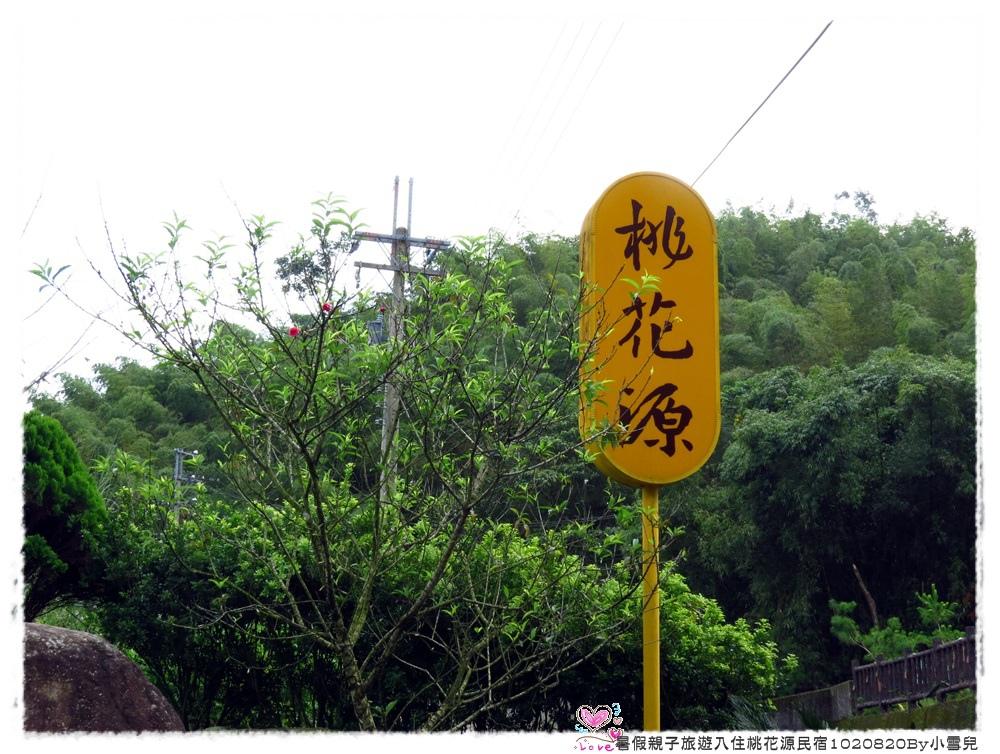 暑假親子旅遊入住桃花源民宿1020820By小雪兒IMG_2599.JPG