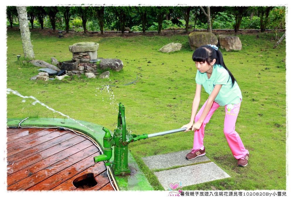 暑假親子旅遊入住桃花源民宿1020820By小雪兒IMG_6638.JPG