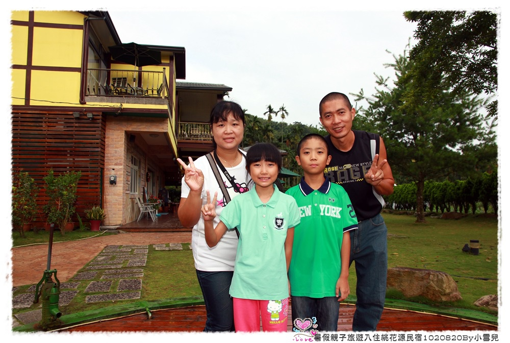 暑假親子旅遊入住桃花源民宿1020820By小雪兒IMG_6650.JPG