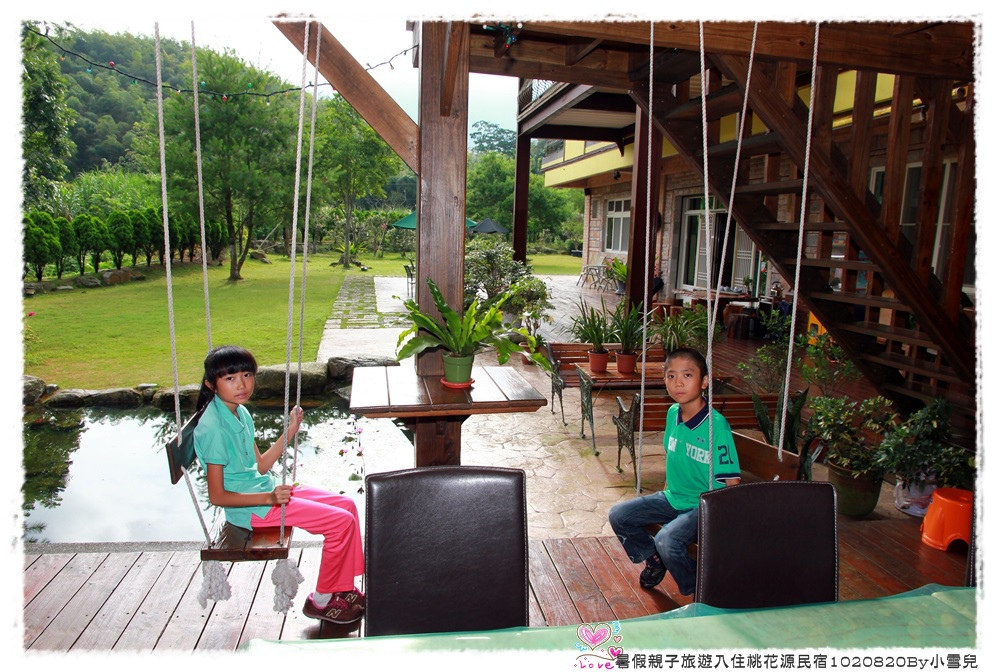 暑假親子旅遊入住桃花源民宿1020820By小雪兒IMG_6661.JPG