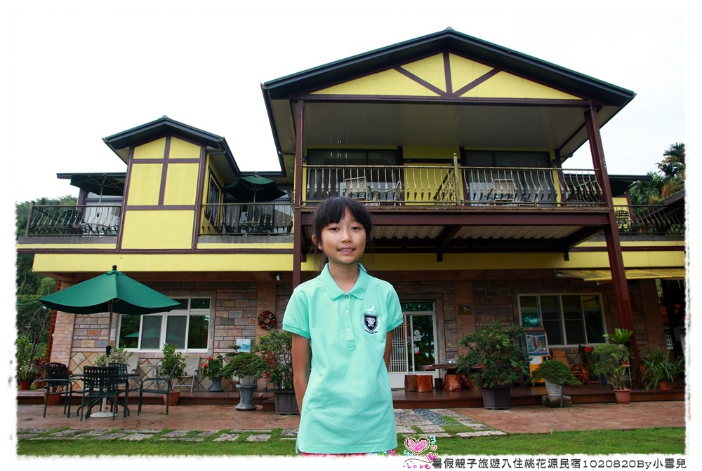 暑假親子旅遊入住桃花源民宿1020820By小雪兒IMG_6676.JPG