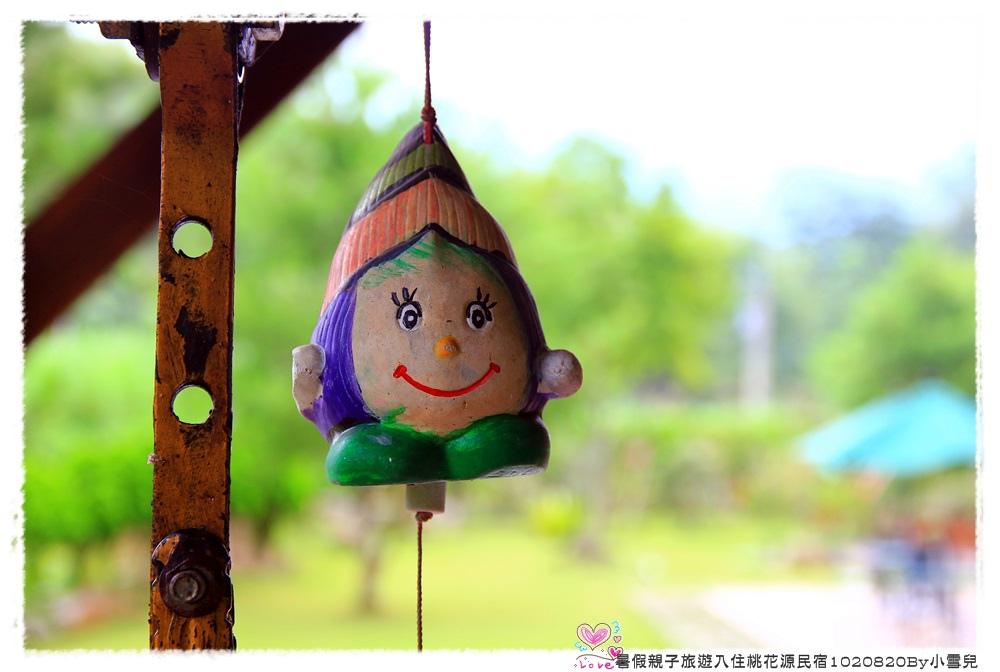 暑假親子旅遊入住桃花源民宿1020820By小雪兒IMG_6688.JPG