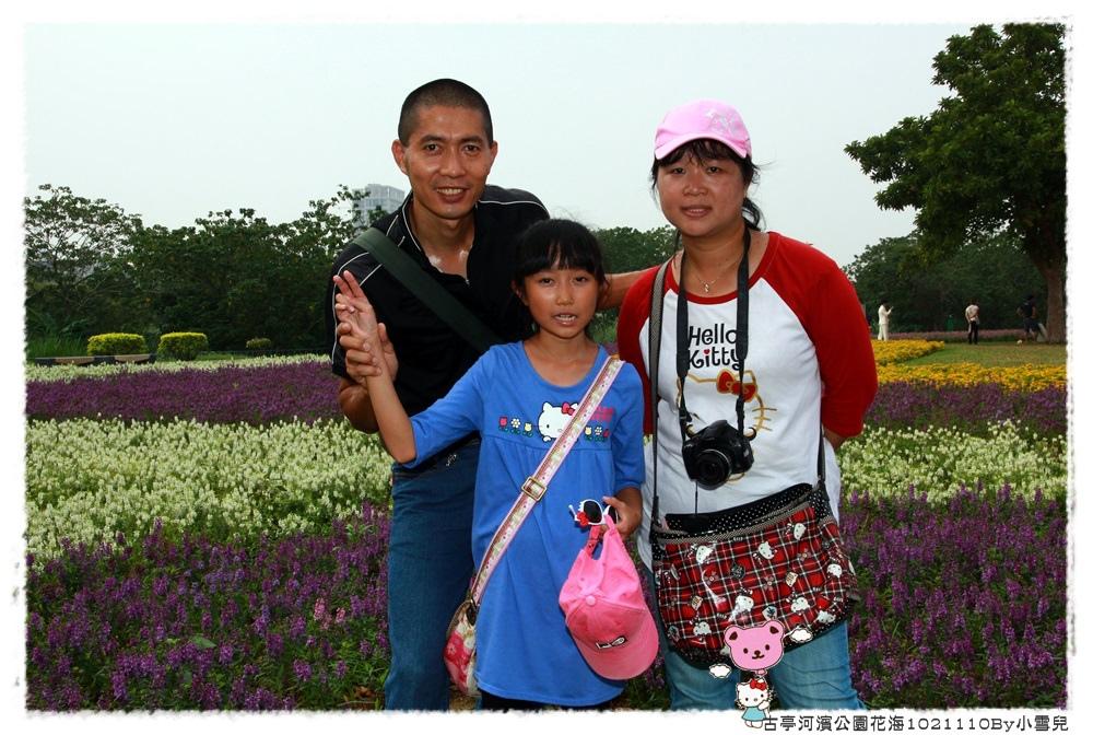 古亭河濱公園花海1021110By小雪兒IMG_0326.JPG