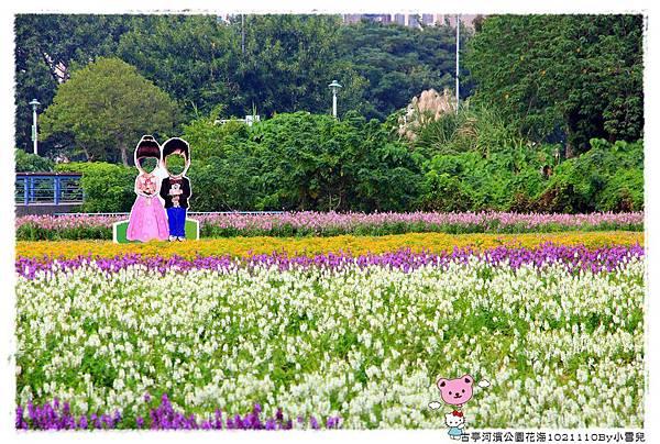 古亭河濱公園花海1021110By小雪兒IMG_0344.JPG