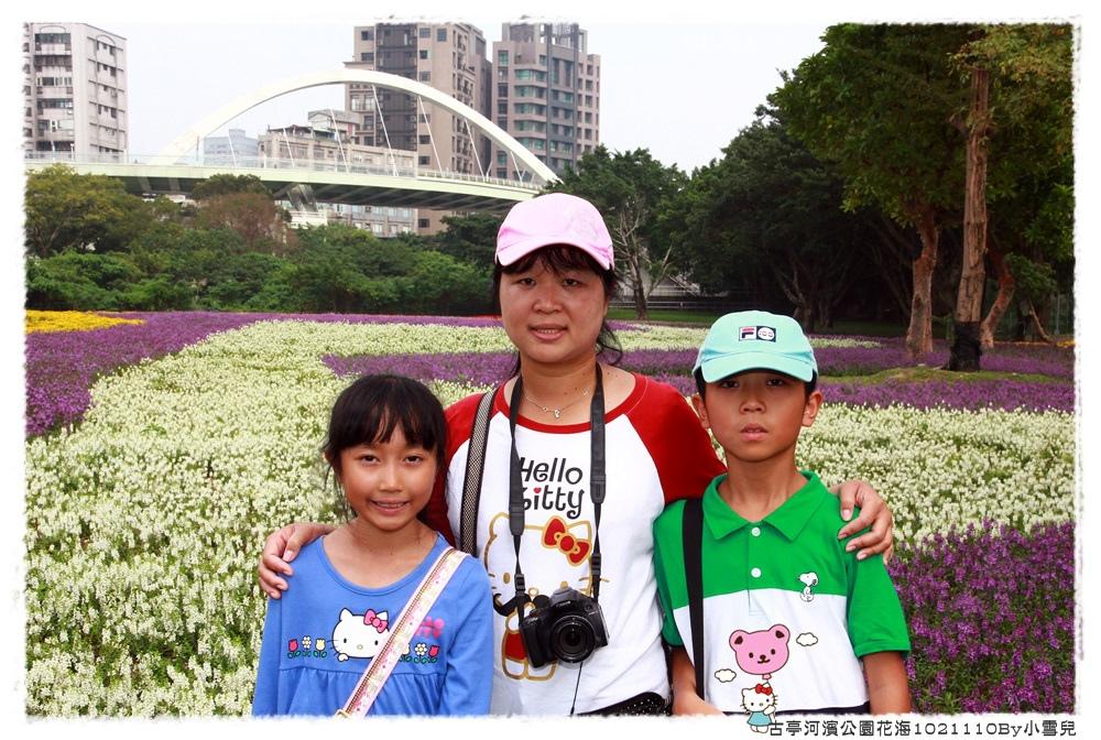 古亭河濱公園花海1021110By小雪兒IMG_0349.JPG