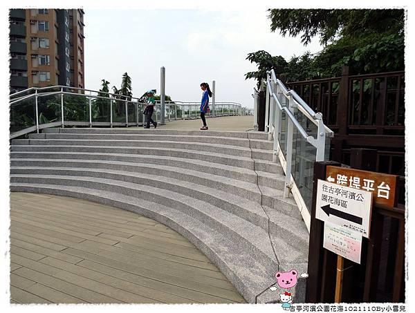 古亭河濱公園花海1021110By小雪兒IMG_5143.JPG