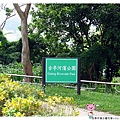 古亭河濱公園花海1021110By小雪兒IMG_5150.JPG